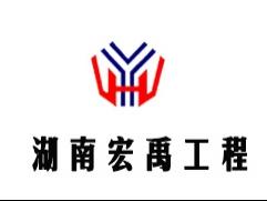 湖南宏禹工程集团有限公司