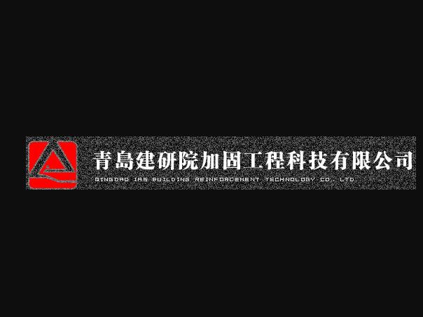 青岛建研院加固工程科技有限公司