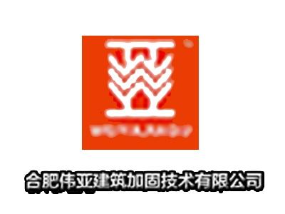 合肥伟亚建筑加固技术有限公司