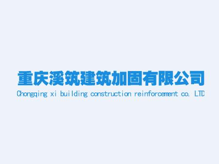 重庆溪筑建筑加固有限公司