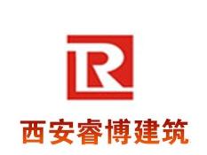 西安睿博建筑加固工程有限公司