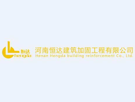 河南恒达建筑加固工程有限公司