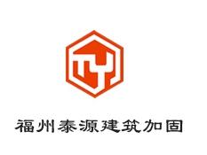 福州泰源建筑加固工程有限公司