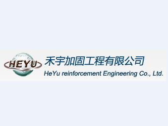 海南禾宇加固工程有限公司
