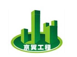 安徽京翼建筑工程检测有限公司