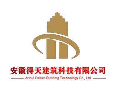 安徽得天建筑科技有限公司