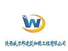 陕西威力邦建筑加固工程有限公司
