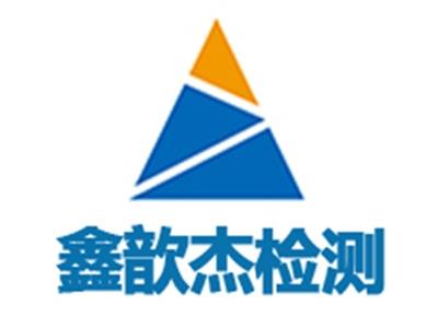 鑫歆杰质量检测(上海)有限公司
