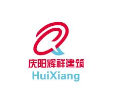 庆阳辉祥建筑工程加固有限公司