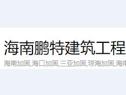 海南鹏特建筑加固工程有限公司
