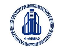 天津中创建设工程有限公司
