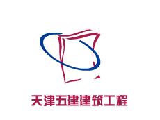 天津五建建筑工程有限公司
