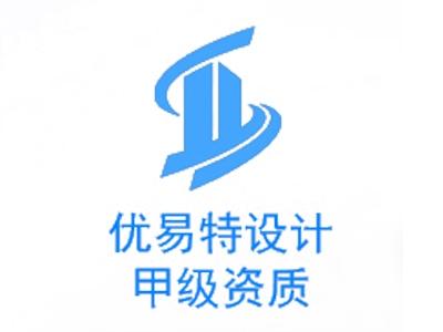 优易特(北京)建筑结构设计事务所有限公司