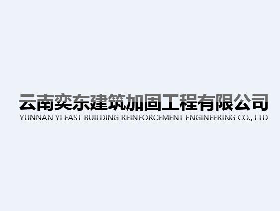 云南奕东建筑加固工程有限公司