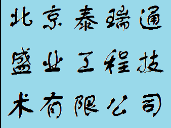 北京泰瑞通盛业工程技术有限公司
