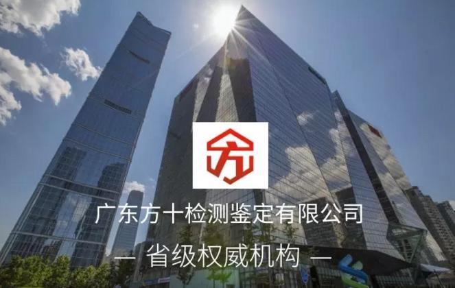 广东方十检测鉴定公司期待与您的合作!