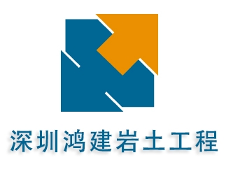 深圳市鸿建岩土工程无限公司