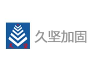 上海久坚加固科技股份有限公司