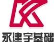 深圳市永建宇建设工程有限公司