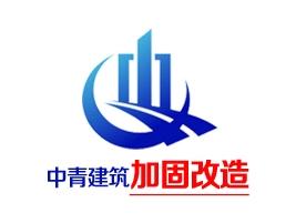 广东中青建筑科技有限公司
