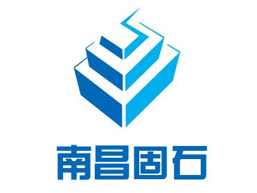 南昌固石建筑工程有限公司