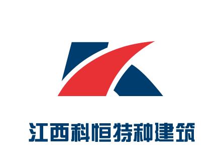 江西科恒特种建筑工程有限公司