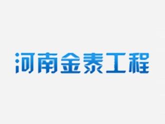 河南金泰工程技术有限公司