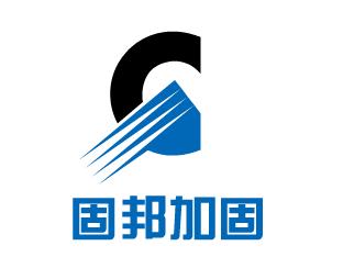 淮南市固邦加固工程有限公司