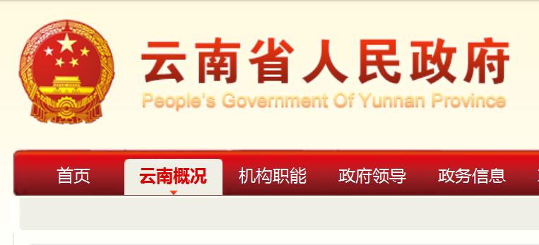 云南省人民政府办公厅关于推进非4类重点对象农村危房改造的指导意见!