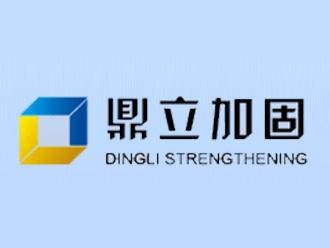 海宁市鼎立建筑加固工程有限公司