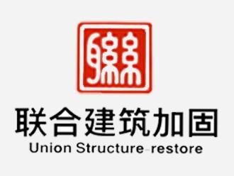 江苏现代联合工程鉴定加固有限公司