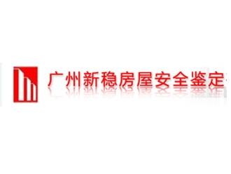 广州新稳衡宇宁静判定无限公司