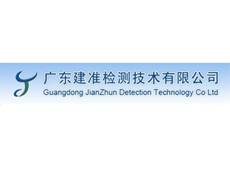 广东建准检测技能无限公司