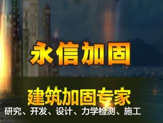 石家庄永信加固工程有限公司