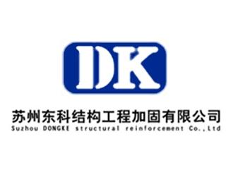 苏州东科结构工程加固有限公司