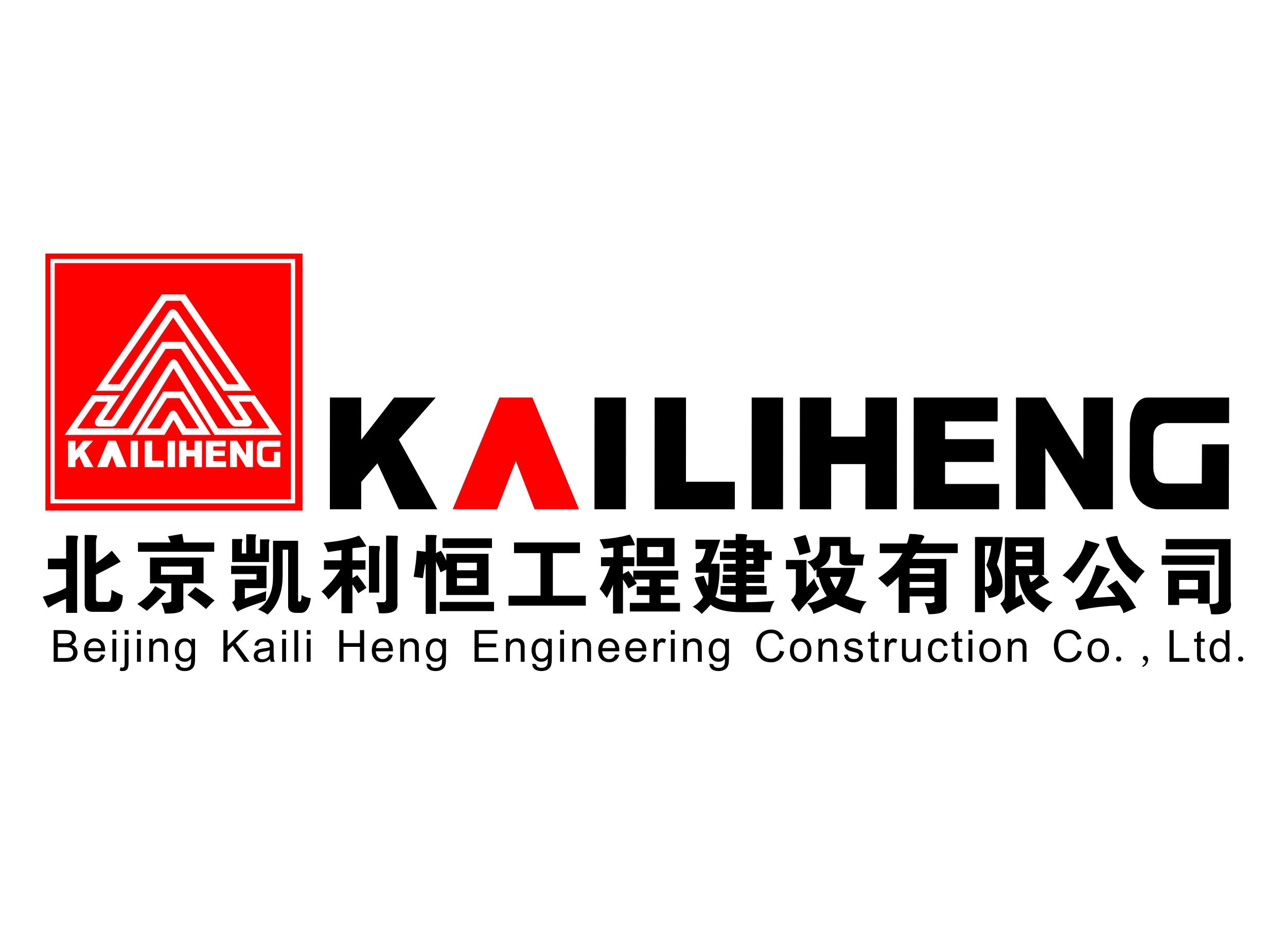 北京凯利恒工程建设有限公司