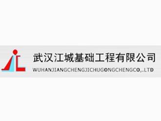 武汉江城基础工程有限公司