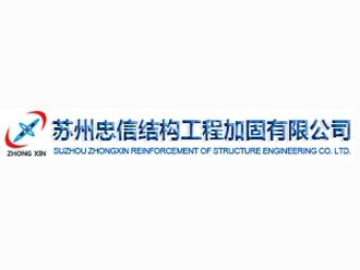 苏州忠信结构工程加固有限公司