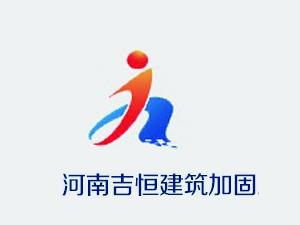 河南吉恒建筑加固工程有限公司