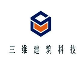 河南三维建筑科技有限公司