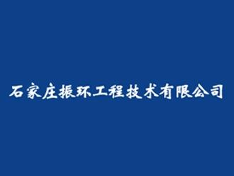 石家庄振环工程技术有限公司