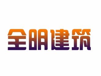 上海全明建筑加固工程有限公司