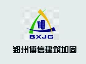 郑州博信建筑加固工程有限公司