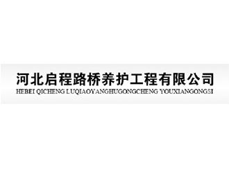 河北启程路桥养护工程有限公司