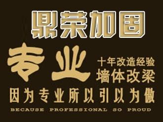 南阳鼎荣加固工程有限公司