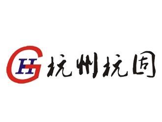 杭州杭固建筑加固工程有限公司