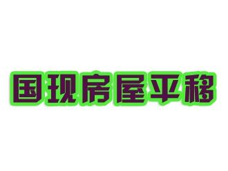 河南省国现房屋平移工程有限公司