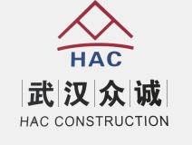 武汉众诚建筑工程有限公司