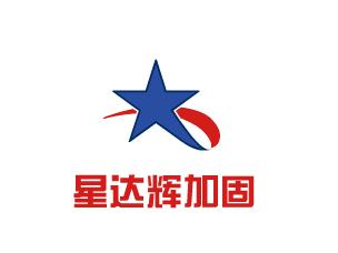 武汉星达辉建筑加固工程有限公司