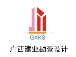 广西建业勘察设计有限公司